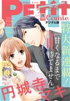 プチコミック 【電子版特典付き】 2021年8月号(2021年7月8日)