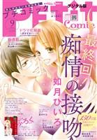 プチコミック 【電子版特典付き】 2021年9月号(2021年8月6日)