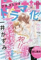 プチコミック 【電子版特典付き】 2021年10月号(2021年9月8日)
