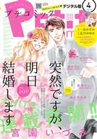 プチコミック 2018年4月号(2018年3月8日発売)