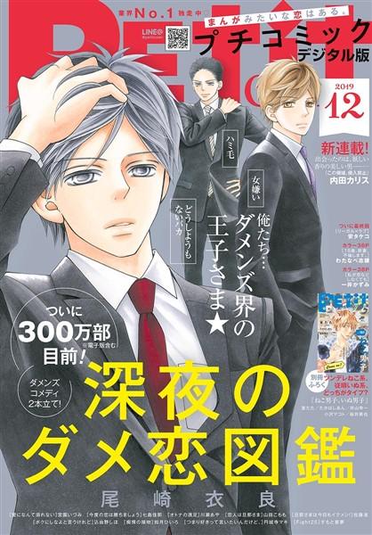 プチコミック 2019年12月号(2019年11月8日)