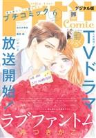 プチコミック 【電子版特典付き】 2021年6月号(2021年5月8日)