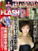 FLASH 2014年1月21日号(1268号)