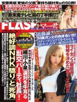 FLASH 2014年2月11日号(1271号)