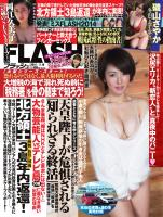 FLASH 2014年2月18日号(1272号)