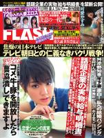 FLASH 2014年3月18日号(1276号)