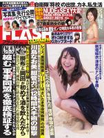 FLASH 2014年4月8日号(1279号)
