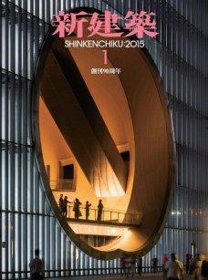 新建築 2015年1月号