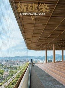 新建築 2016年9月号