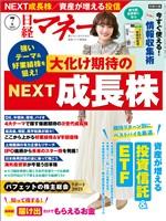 日経マネー 2021年7月号
