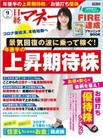 日経マネー 2021年9月号
