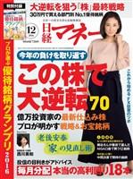 日経マネー 2016年12月号