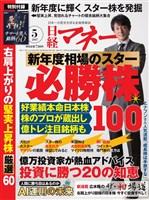 日経マネー 2017年5月号