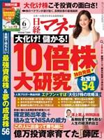 日経マネー 2017年6月号