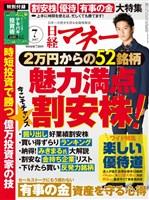 日経マネー 2017年7月号