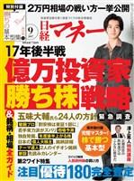 日経マネー 2017年9月号