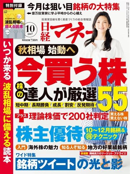 日経マネー 2017年10月号
