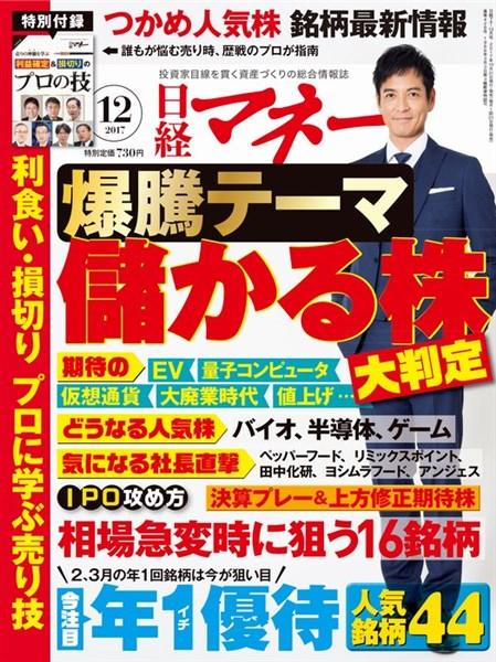 日経マネー 2017年12月号