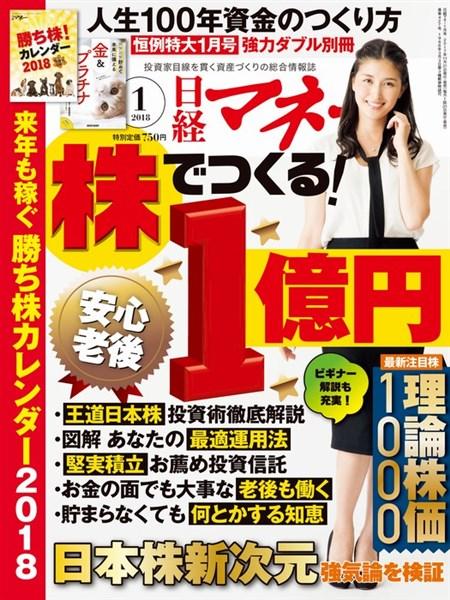日経マネー 2018年1月号