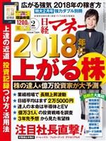 日経マネー 2018年2月号