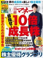 日経マネー 2018年3月号