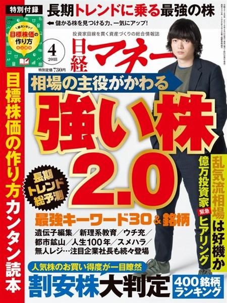 日経マネー 2018年4月号
