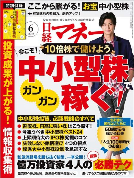 日経マネー 2018年6月号