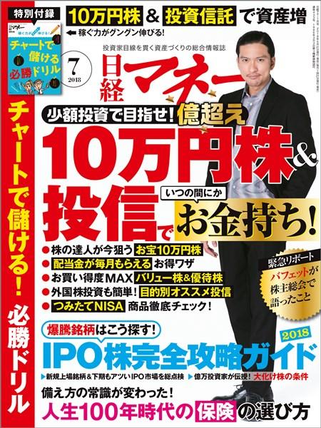 日経マネー 2018年7月号