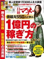 日経マネー 2018年8月号