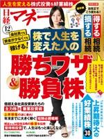 日経マネー 2018年12月号