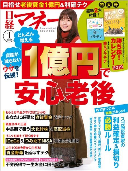 日経マネー 2019年1月号