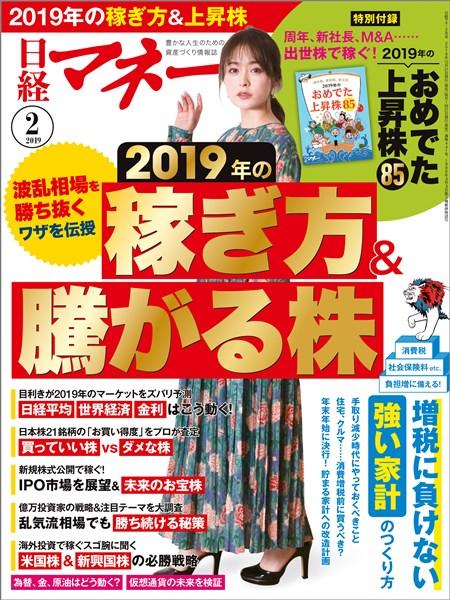 日経マネー 2019年2月号