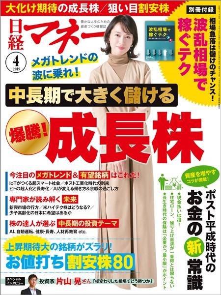 日経マネー 2019年4月号