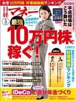 日経マネー 2019年5月号