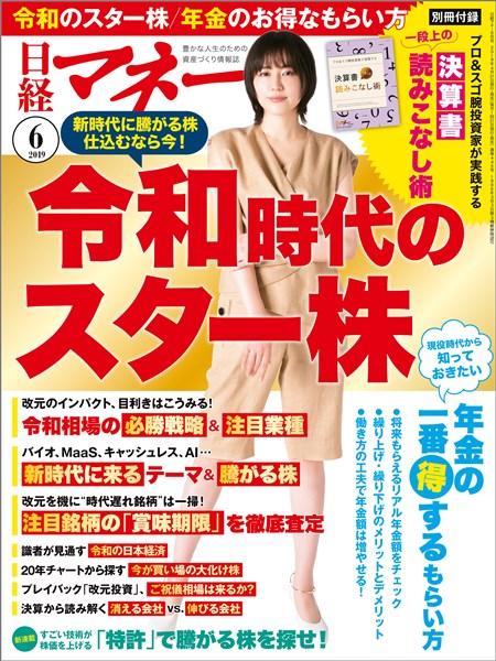 日経マネー 2019年6月号