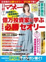 日経マネー 2019年7月号