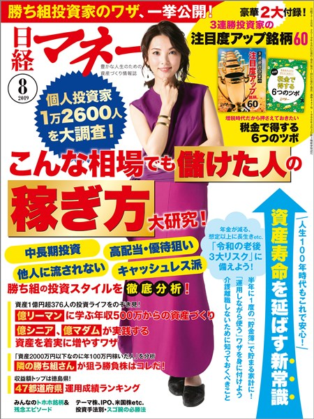 日経マネー 2019年8月号