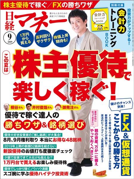 日経マネー 2019年9月号