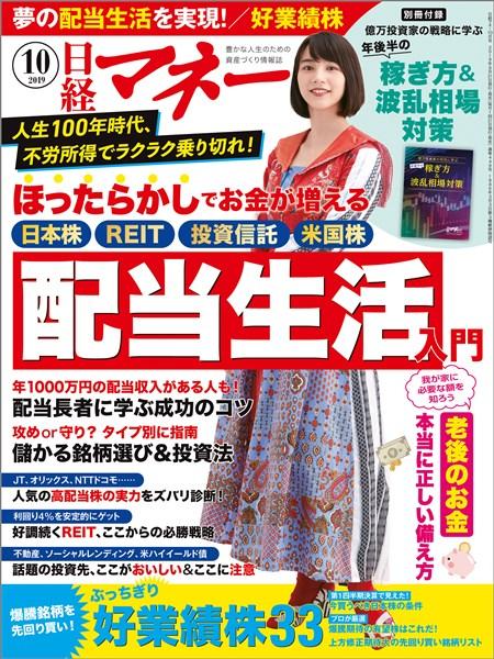 日経マネー 2019年10月号