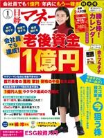 日経マネー 2020年1月号