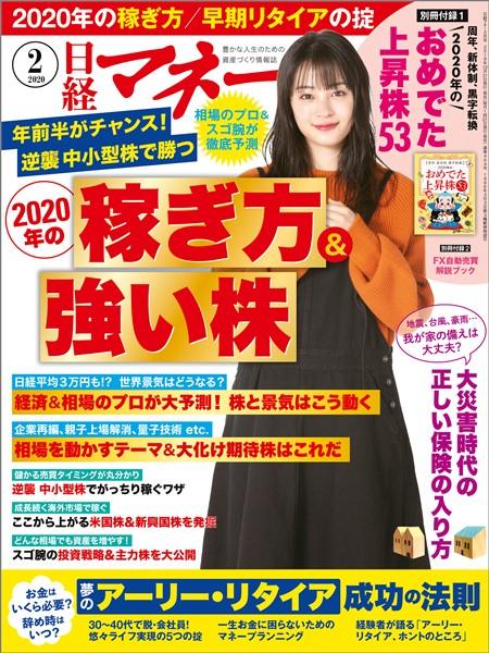 日経マネー 2020年2月号