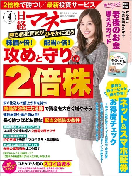 日経マネー 2020年4月号