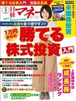 日経マネー 2020年5月号