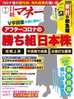 日経マネー 2020年7月号