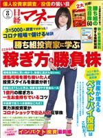 日経マネー 2020年8月号