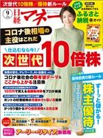 日経マネー 2020年9月号