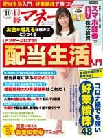 日経マネー 2020年10月号