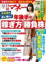 日経マネー 2020年11月号