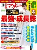 日経マネー 2020年12月号