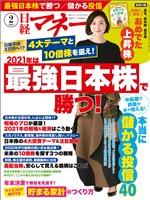 日経マネー 2021年2月号